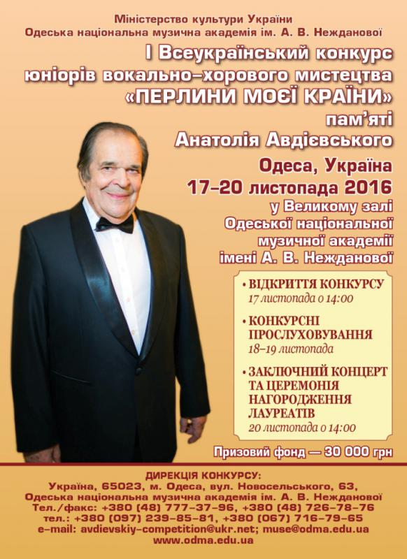 Жемчужины моей страны» памяти А. Авдиевского Одесса 2017