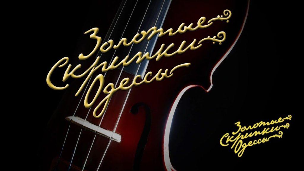 Международный фестиваль «Золотые скрипки Одессы»