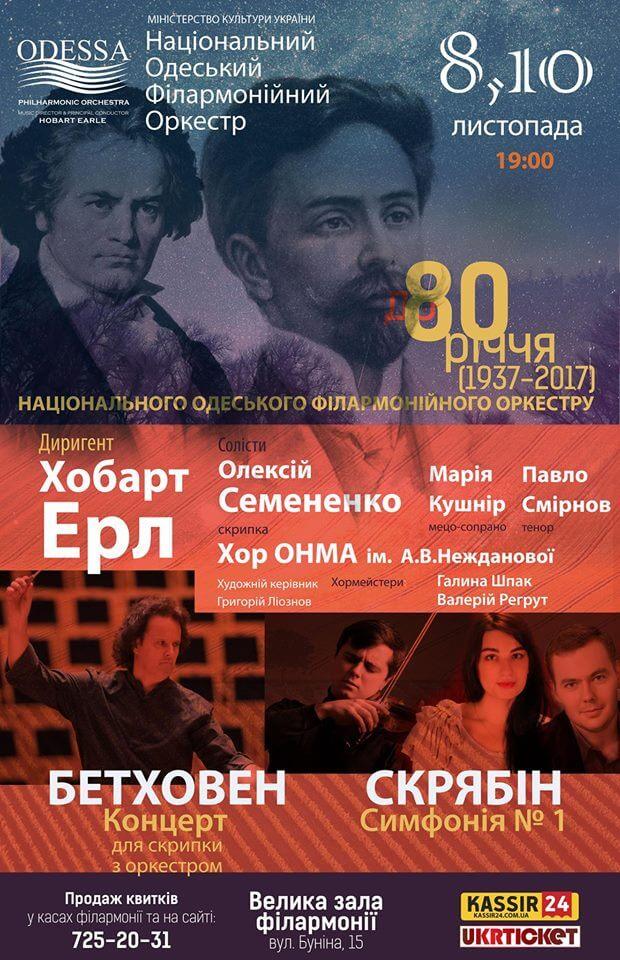 концерт одесского филармонического оркестра Хобарта Эрла
