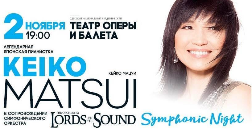 Keiko Matsui вОдессе с симфоническим оркестром