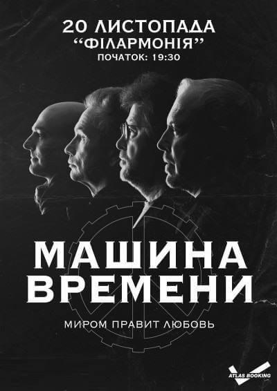 Машина времени в Одессе Филармония