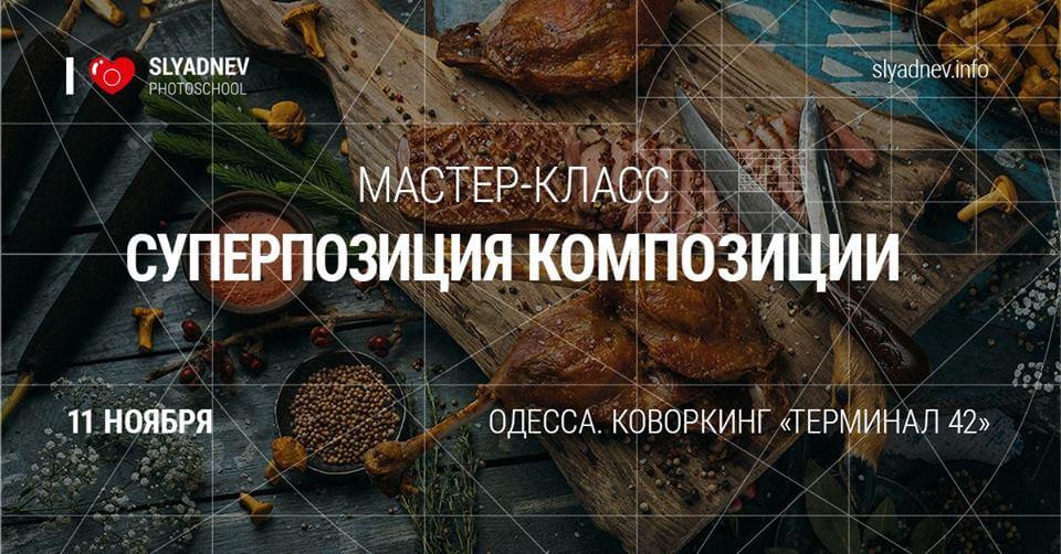 мастер класс Александра Сляднева