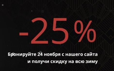 Promo sale in Deribas Odessa Hotel