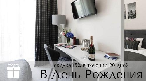 день рождение в отеле в Одессе - скидка 15% для именинника